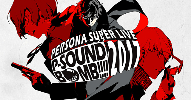 PERSONA SUPER LIVE P-SOUND BOMB!!!! 2017 港の犯行を目撃せよ!