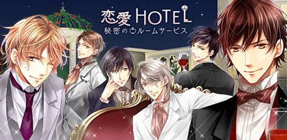 恋愛ホテル~秘密のルームサービス