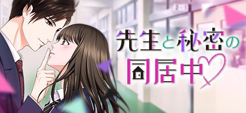 100シーンの恋+「先生と秘密の同居中」